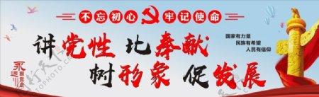 党建展板党建标语图片