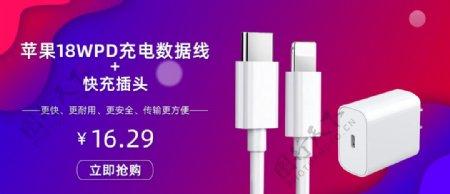 电商数据线USB轮播图海报图片