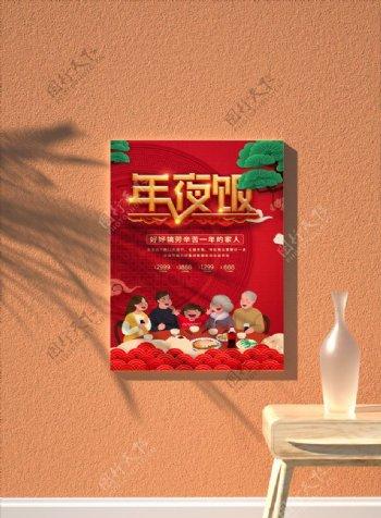 中国风年夜饭团圆饭预订美食海报图片