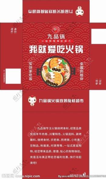 九品锅抽纸盒平面图图片