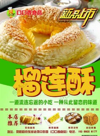 榴莲酥新品上市图片