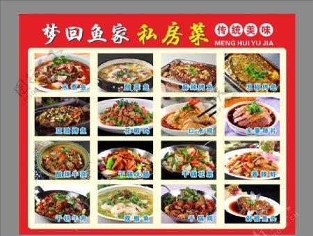 私房菜菜品广告图片