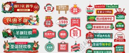 圣诞节元素集合图片