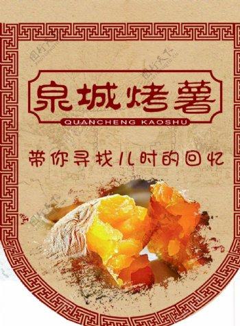 营养甘薯紫麻薯吊旗图片