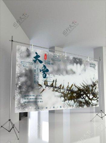 传统雪松二十四节气大雪展板图片