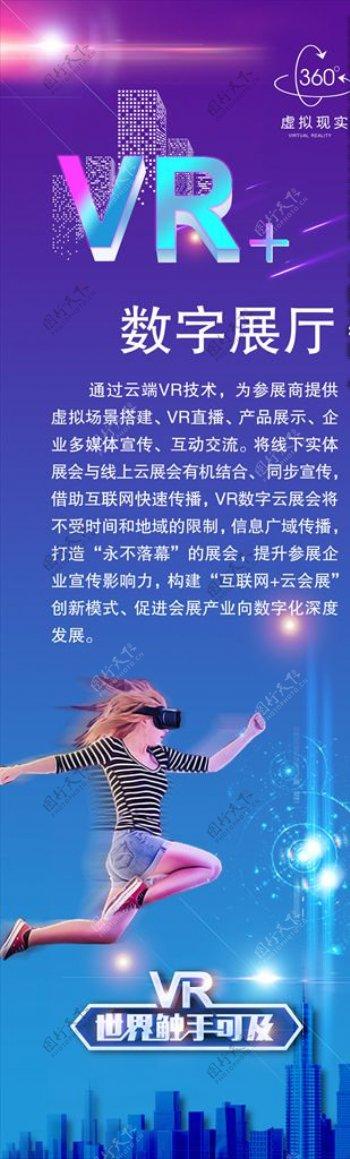 VR数字展厅图片