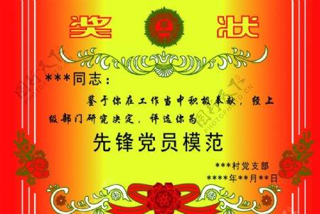 村委会奖状图片