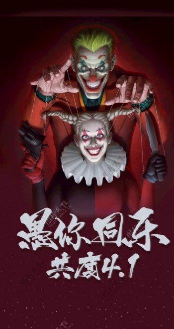 小丑愚人节愚你同乐图片