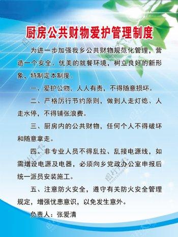 公共财物管理制度图片