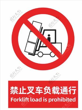 禁止叉车负载通行图片