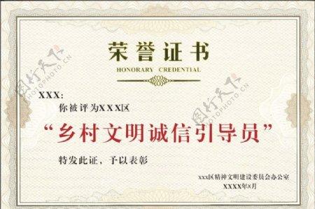 荣誉证书未转曲图片