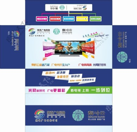 陕西广电网络抽纸盒平面图图片