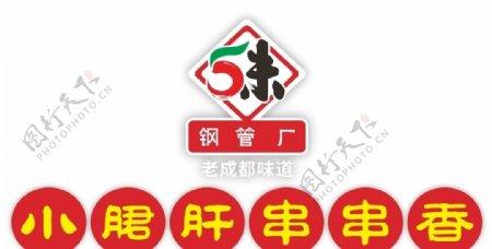 小郡肝串串香LOGO图片