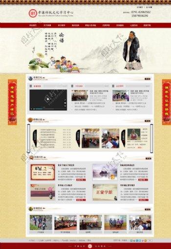 古典教育网站模板图片