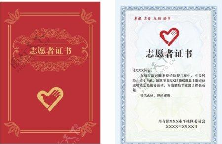 志愿者荣誉证书捐赠证书图片