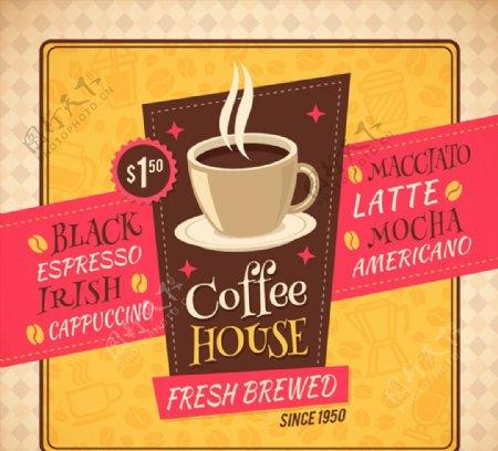 咖啡屋海报矢量图片