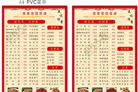 PVC双面菜单图片
