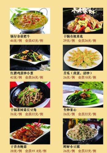 精美菜肴简约小清新菜谱菜单单页图片