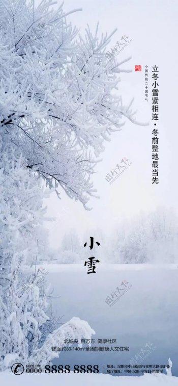 小雪二十四节气微信转发图图片