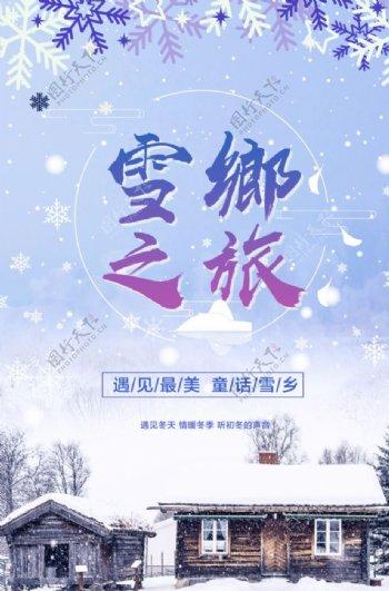 东北梦幻雪乡图片