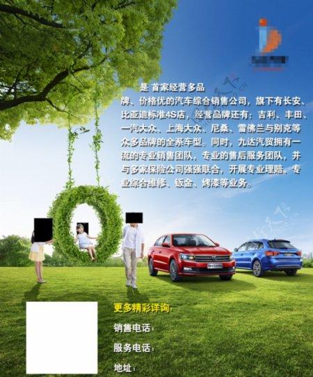 汽车销售公司图片