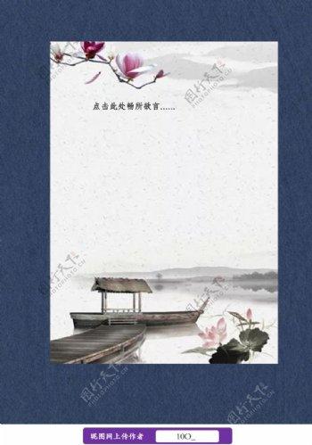山水水墨画信纸图片