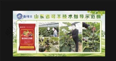农业展板图片