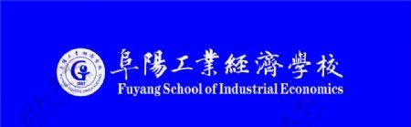 阜阳工业经济学校LOGO图片