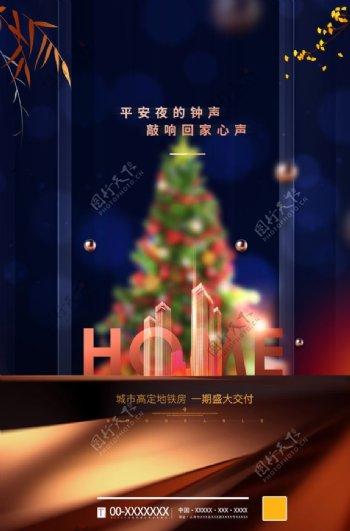 房地产圣诞节活动图片