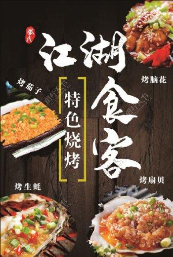 江湖食客烤茄子烤脑花图片