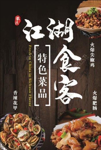江湖重庆小面黑色背景图片