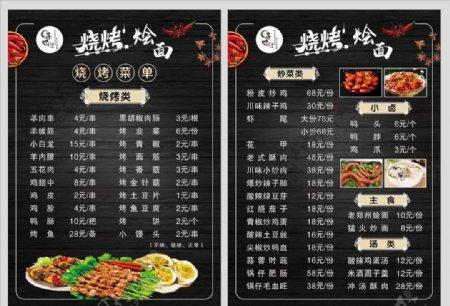 菜单烧烤菜单饭店菜单图片