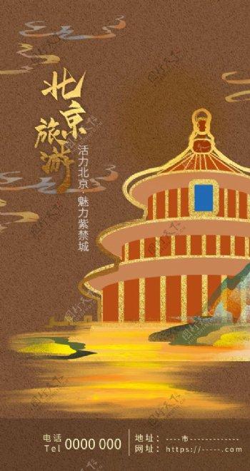 北京文化鎏金主体APP启动页图片