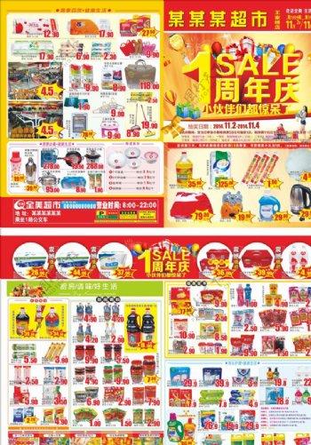 一周年店庆超市邮报DM单图片