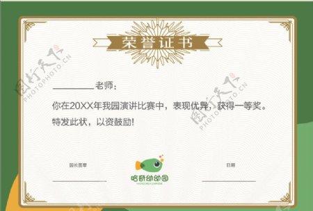 哈奇幼儿园荣誉证书图片