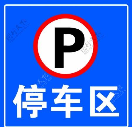 停车位图片