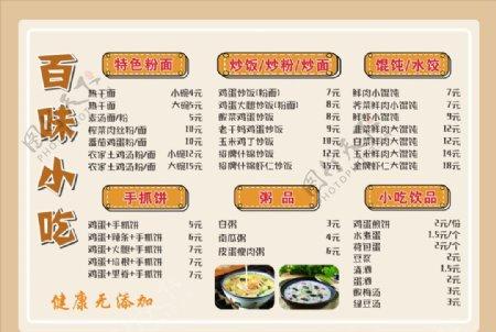 百味小吃菜单图片