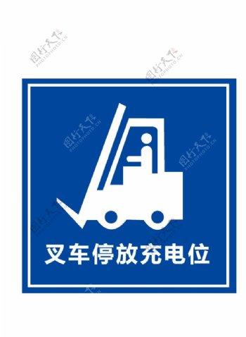 叉车停放充电位图片