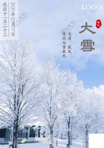 二十四节气大雪图片