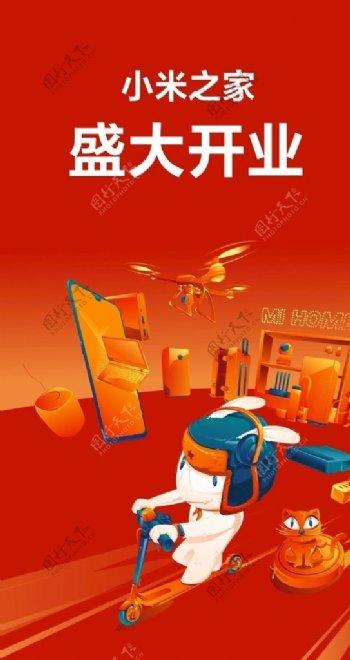 小米之家盛大开业图片