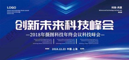 蓝色科技风创新未来科技峰会会展图片