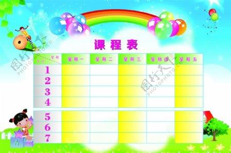 小学生可爱课程表图片