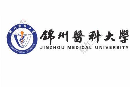 锦州医科大学标志图片