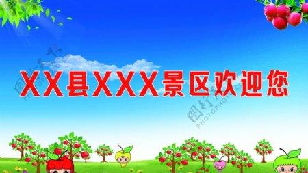 蓝天白云苹果树图片