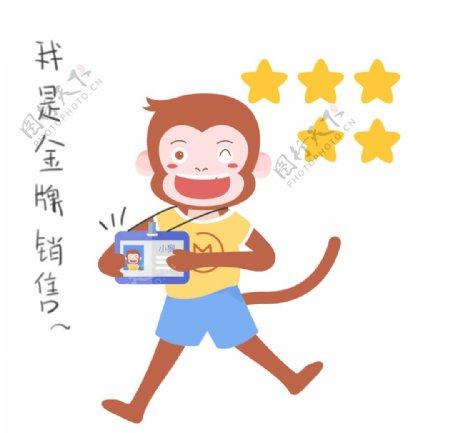 这就是金牌销售猴子插画图片