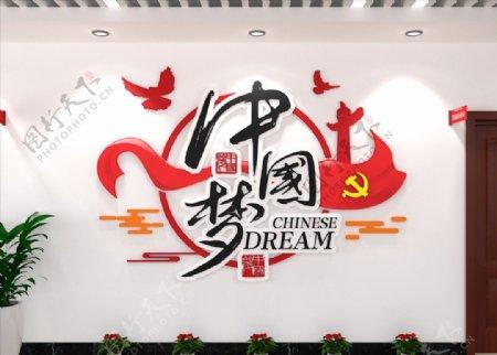 中国梦展馆红飘带墙党建文化墙图片