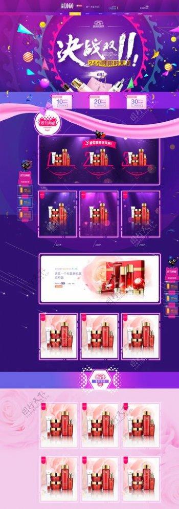 双11活动页面图片