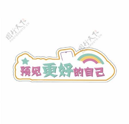 彩虹手举牌图片