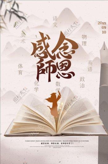 教师节海报图片