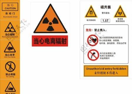 放射科标识图片